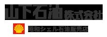 山下石油株式会社昭和シェル石油販売店