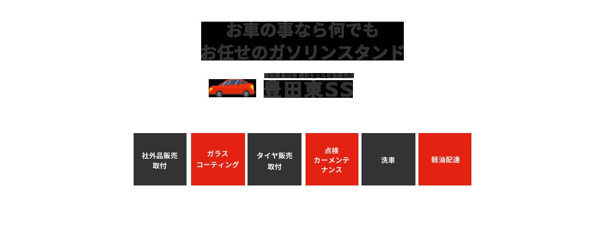 お車の事なら何でもお任せのガソリンスタンド愛知県豊田市 昭和シェル石油販売店豊田東SS社外品販売・取付ガラス・コーティングタイヤ販売・取付点検・カーメンテナンス・洗車・軽油配達